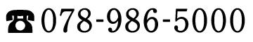湯治聚落電話番号